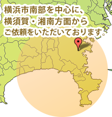 横浜市や横須賀市を中心に、川崎・藤沢方面からご依頼いただいております。